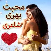 乌尔都语诗歌爱情悲伤和浪漫主义诗歌 1.2