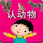 宝宝认动物 - 儿童 幼儿认知系列 1