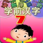 学前 幼升小必会汉字 7 - 活动篇 1.1
