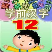 学前 幼升小必会汉字 12 - 服饰篇 1
