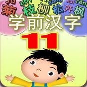 学前 幼升小必会汉字 10 - 植物 篇 1