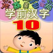 学前 幼升小必会汉字 10 - 蔬菜 水果 篇
