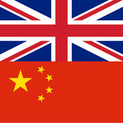 离线中国英语和中国英语词典与语音