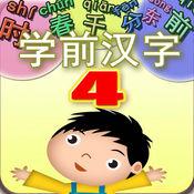 学前汉字 4 - 关于 时间、数量和方位 1.1