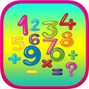 快速数学脑训练游戏 1