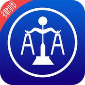 AA律师-律师专属协作平台