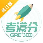 GRE3000词(修订版)- 新GRE核心词汇学习利器 1.0.1