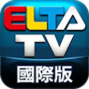 ELTA 國際版(非台灣地區收視) 1.01