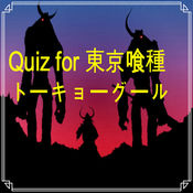 Quiz for 東京喰種トーキョーグール 1