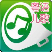 粤语儿歌金曲-宝...