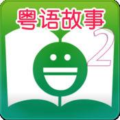粤语儿童有声故事第2集  5.1