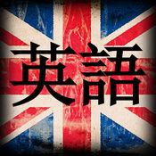 广东话英语语音...