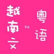 粤语到越南语翻译 1