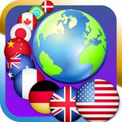 世界国旗拼图...