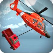 直升机救援3D模...