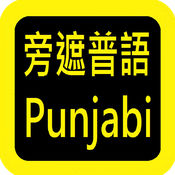 Punjabi Audio Bible 旁遮普语圣经 1.0.1