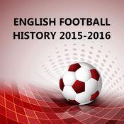 英国足球2015-2016年的历史
