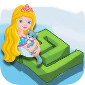 公主迷宫游戏 - 早教育儿趣味益智