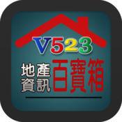 V523地產百寶箱 1.0.1