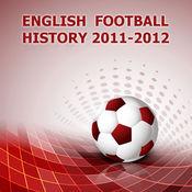 英国足球历史2011-2012年 30