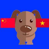 越南语到中文转换 1