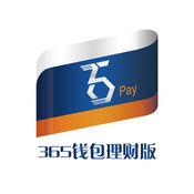 365钱包理财版-您的移动收款专家! 3.0.0
