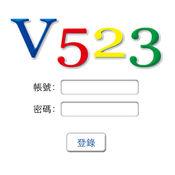 V523地籍整合查詢系統