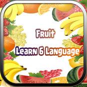 水果 - 婴儿学校着色闪存卡记忆测验的学习游戏。 3