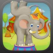 有趣的马戏团 - 一个免费的儿童应用程序有很多有趣的益智,