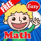 Basic Math: 免费在线游戏 1