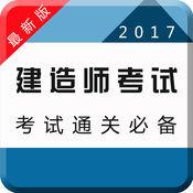 2017二级建造师考试专业版-章节、历年、押题全覆盖 2