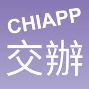 CHIAPP我的交辦 1.2.2