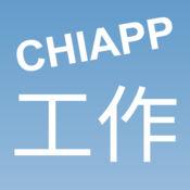 CHIAPP我的工作 1.2.3