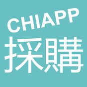 CHIAPP采购收货...