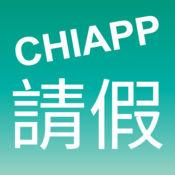 CHIAPP在线请假 1.7.2