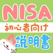 NISA(ニーサ) 1