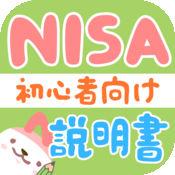 NISA初心者説明書 実は100万円非課税対象 1.0.3