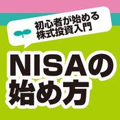 NISA(ニーサ)の始め方 初心者が始める株式投資入門と用語辞