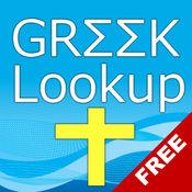 5,200免费希腊文圣经的意思与圣经研究与评论 10.3