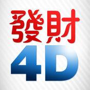 《發財4D》 是全马最好的万字成绩手机应用 2.0.1