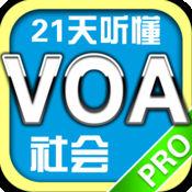 21天听懂VOA社会新闻 3