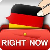 即时德语会话