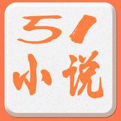 51小说 - 免费追书小说阅读器 1.1