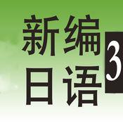 【新】日语口语教程[第三册]-快速学会日语 1.0.0