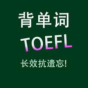 托福TOEFL核心词...