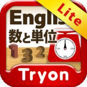 100!英語の数と単位 -Lite- 1