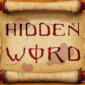 隐藏字的追求传奇亲 - 顶级大脑训练棋盘游戏 1.4