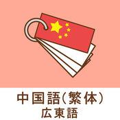 1日5分で中国語・広東語を学習!みんなで覚える中国語 ( 繁