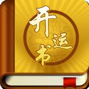 2012开运灵书 1.1.1