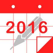 PolyCalendar 2016 - 时间表和手写 -